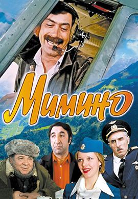 Постер к фильму Мимино 1977