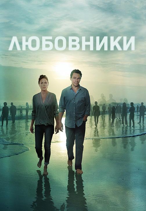 Постер к сериалу Любовники. Сезон 5. Серия 8 2019