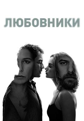 Постер к эпизоду Любовники. Сезон 2. Серия 6 2015