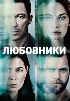Постер к эпизоду Любовники. Сезон 3. Серия 9 2016