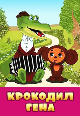 Постер к фильму Крокодил Гена 1969