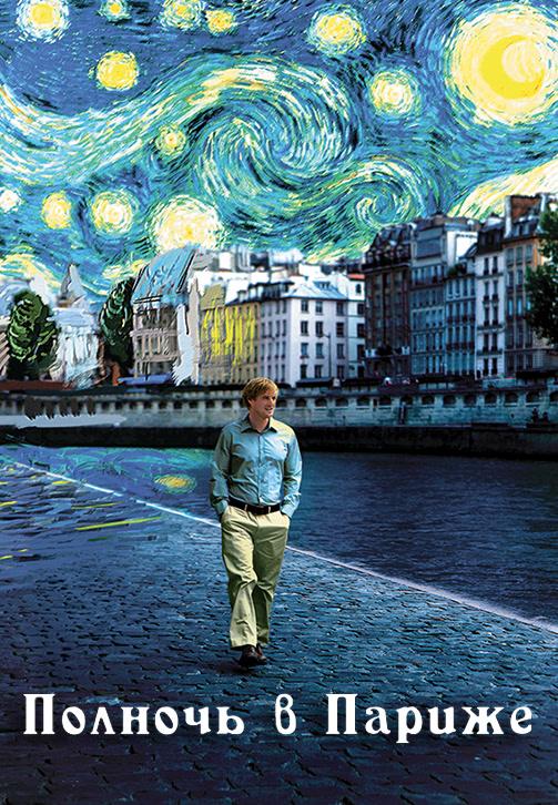 Постер к фильму Полночь в Париже 2011