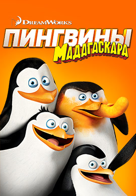 Постер к мультфильму Пингвины Мадагаскара 2014