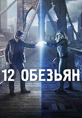 Постер к эпизоду 12 обезьян. Сезон 2. Серия 9 2016