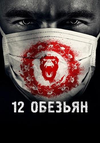 Постер к эпизоду 12 обезьян. Сезон 1. Серия 9 2015