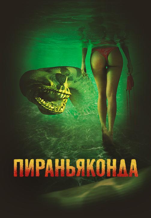 Постер к фильму Пираньяконда 2012