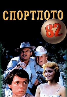 Постер к фильму Спортлото-82 1982