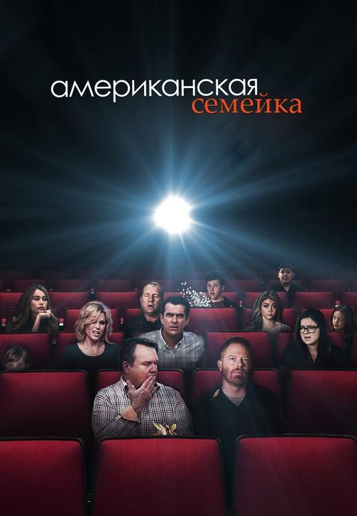Постер к сезону Американская семейка. Сезон 7 2015