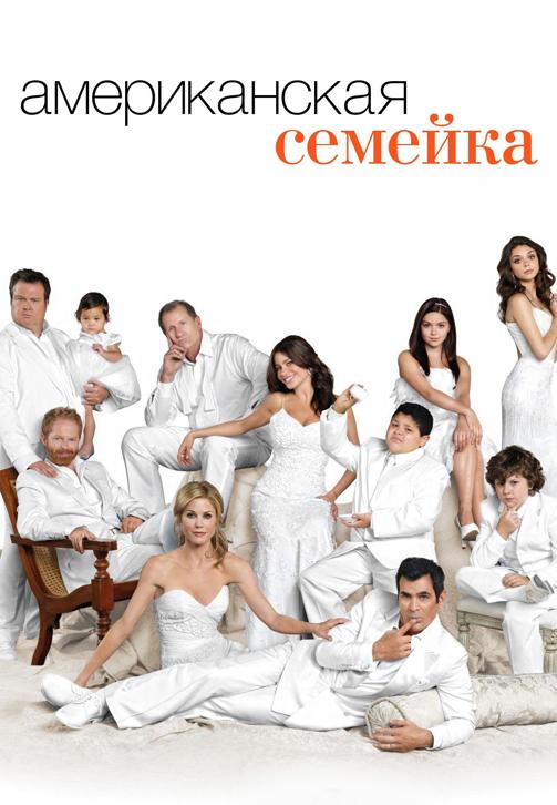 Постер к сериалу Американская семейка. Сезон 2. Серия 16 2010