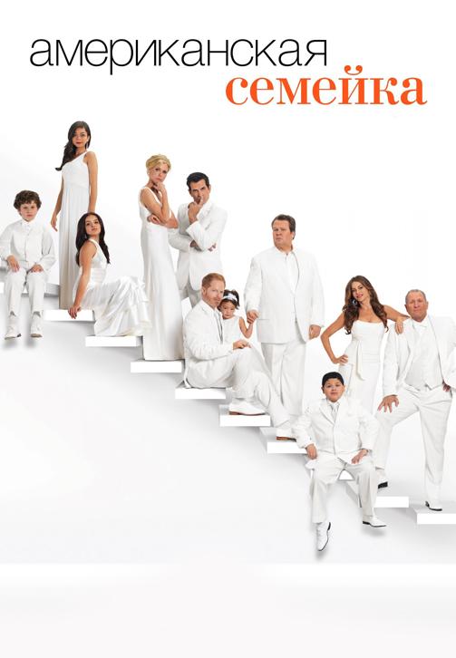 Постер к эпизоду Американская семейка. Сезон 3. Серия 16 2011