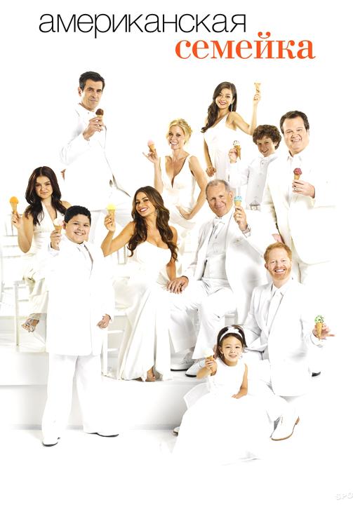 Постер к эпизоду Американская семейка. Сезон 4. Серия 3 2012