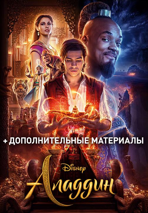 Постер к фильму Аладдин (2019) 2019