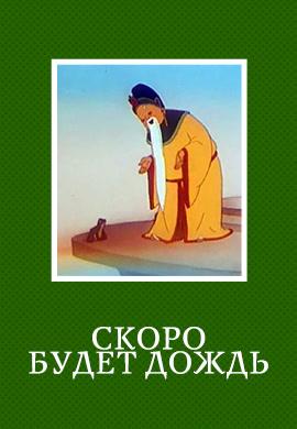 Постер к фильму Скоро будет дождь 1959