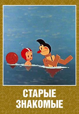 Постер к мультфильму Старые знакомые 1956
