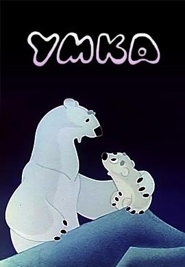 Постер к мультфильму Умка 1969