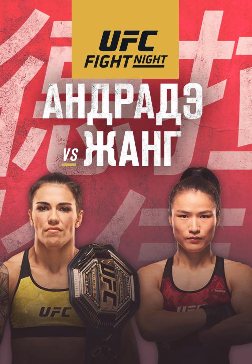 Постер к сериалу UFC Fight Night Guangdong 2019