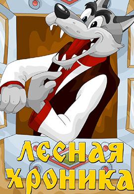 Постер к мультфильму Лесная хроника 1970