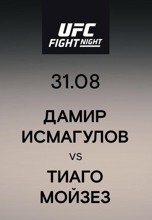 Постер к сериалу Дамир Исмагулов vs Тиаго Мойзез 2019