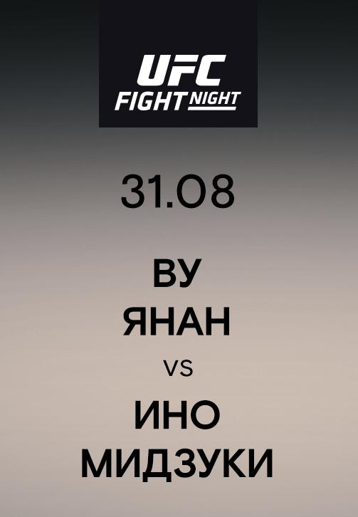 Постер к эпизоду Ву Янан vs Ино Мидзуки 2019
