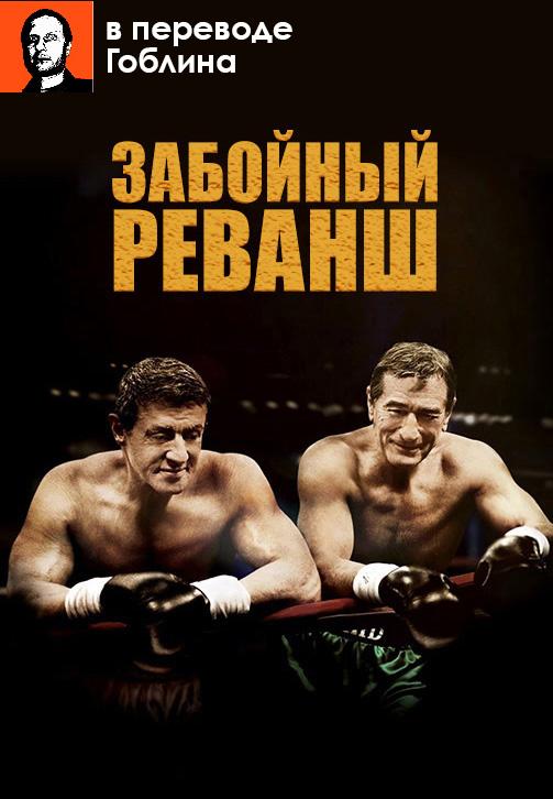 Постер к фильму Забойный реванш (в переводе Гоблина) 2013