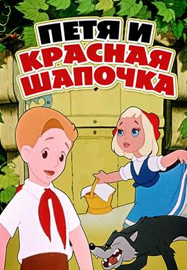 Постер к мультфильму Петя и Красная Шапочка 1958