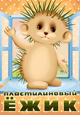 Постер к фильму Пластилиновый ёжик 1969