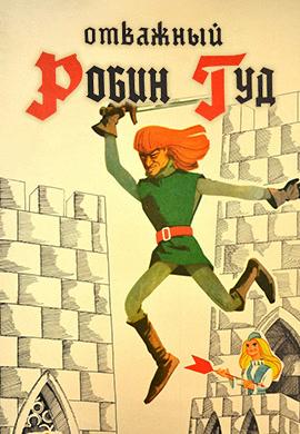 Постер к мультфильму Отважный Робин Гуд 1970