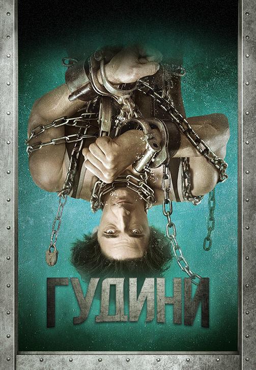 Постер к сезону Гудини 2014