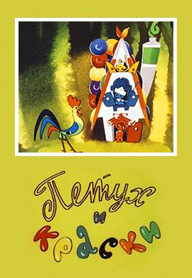 Постер к мультфильму Петух и краски 1964