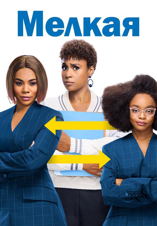 Постер к фильму Мелкая 2019