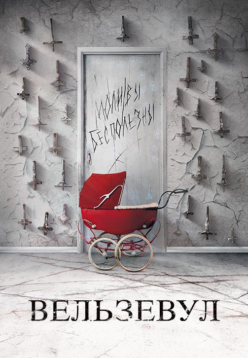 Постер к фильму Вельзевул 2018