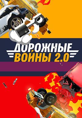 Постер к сериалу Дорожные войны 2018