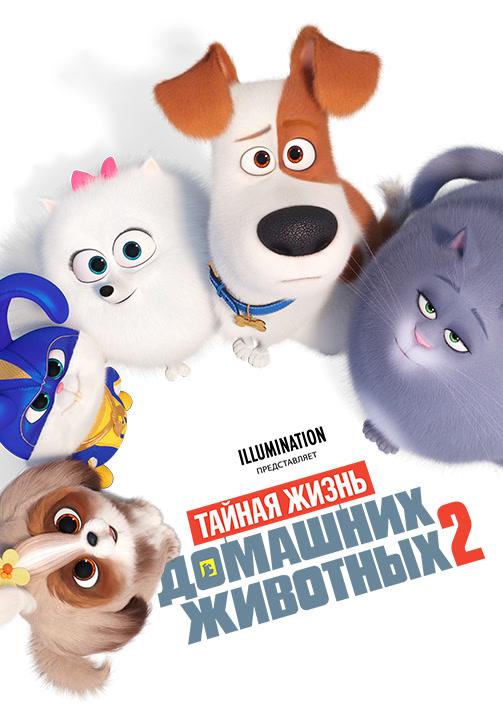 Постер к мультфильму Тайная жизнь домашних животных 2 2019