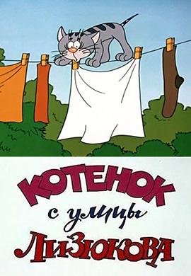 Постер к мультфильму Котенок с улицы Лизюкова 1988
