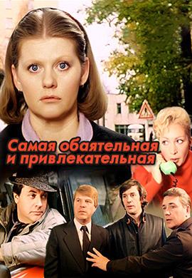 Постер к фильму Самая обаятельная и привлекательная 1985