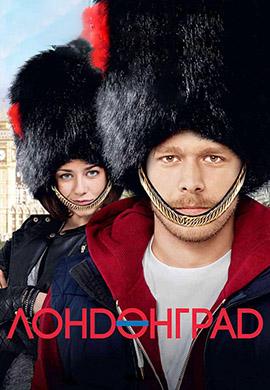 Постер к сезону Лондонград. Сезон 2 2015