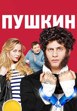 Постер к эпизоду Пушкин. Сезон 1. Серия 6 2016