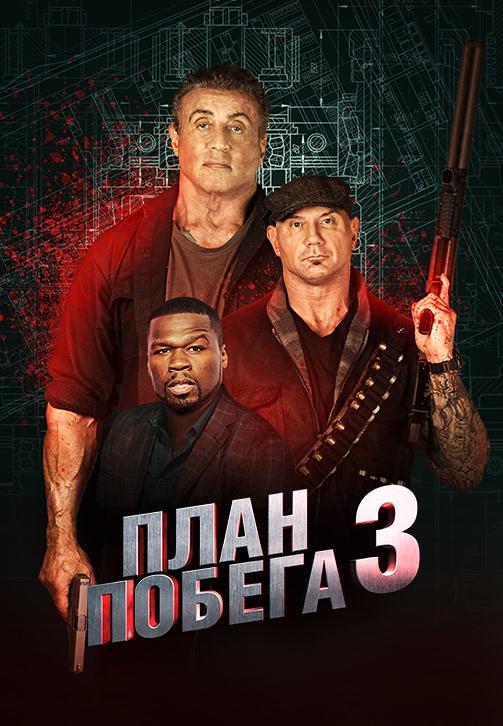 Постер к фильму План побега 3 2019