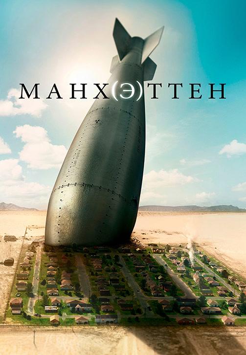 Постер к сериалу Манхэттен. Сезон 1 2014