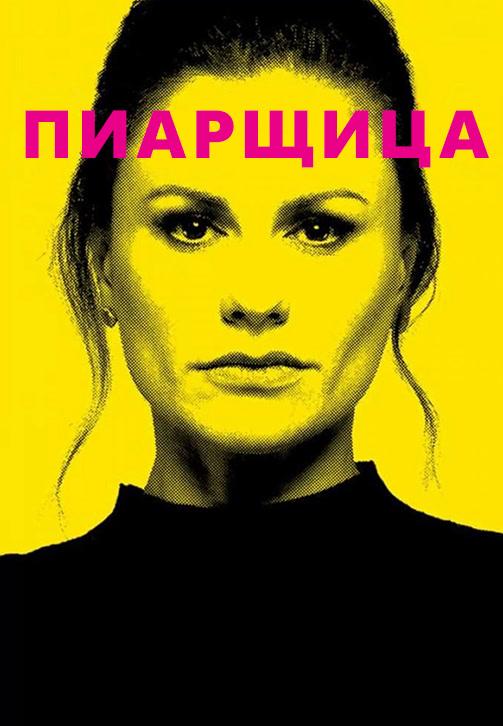 Постер к эпизоду Пиарщица. Сезон 1. Серия 4 2019