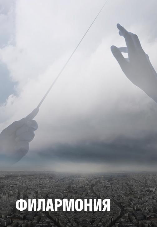 Постер к эпизоду Филармония. Сезон 1. Серия 5 2018