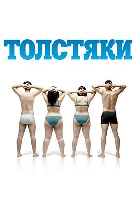 Постер к фильму Толстяки 2009
