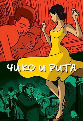 Постер к мультфильму Чико и Рита 2010