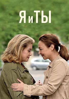 Постер к фильму Я и ты 2017