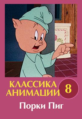 Постер к эпизоду Классика анимации № 8. Порки Пиг 1930