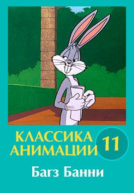 Постер к эпизоду Классика анимации № 11. Багз Банни 1930