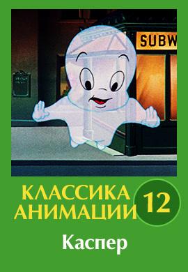 Постер к эпизоду Классика анимации № 12. Каспер 1930