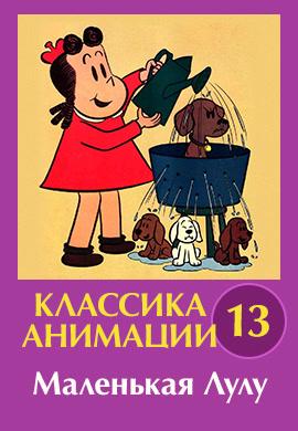 Постер к эпизоду Классика анимации № 13. Маленькая Лулу 1930