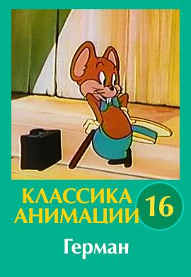 Постер к эпизоду Классика анимации № 16. Герман 1930