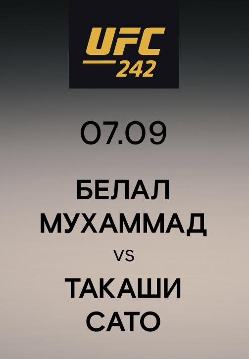 Постер к эпизоду Белал Мухаммад vs Такаши Сато 2019